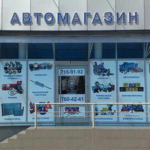 Автомагазины Тучково