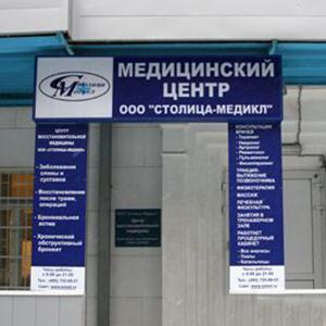 Медицинские центры Тучково