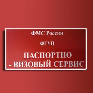 Паспортно-визовые службы Тучково