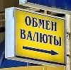 Обмен валют в Тучково