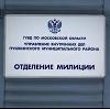 Отделения полиции в Тучково