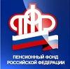 Пенсионные фонды в Тучково