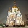 Религиозные учреждения в Тучково